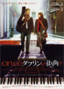 Once_01