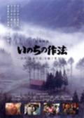Inochisaho_01