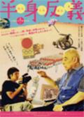 Hanshinhangi_01