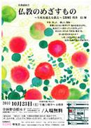 2010tokyokokai