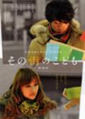 Sonomachi_01