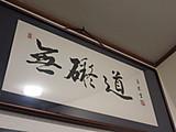 Img_1149