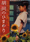 Sunflower_01_1