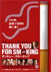 Thankyou_forsmoking_01